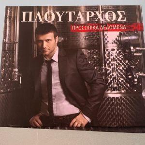 Γιάννης Πλούταρχος - Προσωπικά δεδομένα cd