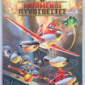 ΑΕΡΟΠΛΑΝΑ 2 - Ιπτάμενοι πυροσβεστες