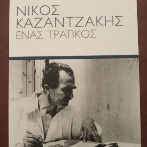 Νίκος Καζαντζάκης, Ένας Τραγικός - Λιλή Ζωγράφου