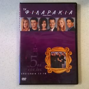 DVD ( 1 ) Τα φιλαράκια - 5ος κύκλος