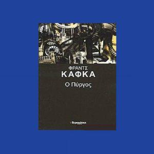 Αγγελιες Ο Πυργος Φραντς Καφκα βιβλιο εφημεριδα Κυριακατικη Ελευθεροτυπια 2006