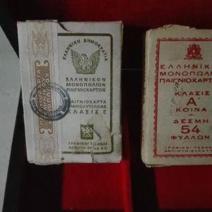 ΠΑΛΙΟΥ ΚΑΦΕΝΕΙΟΥ 1960-70 (ΤΡΑΠΟΥΛΕΣ )
