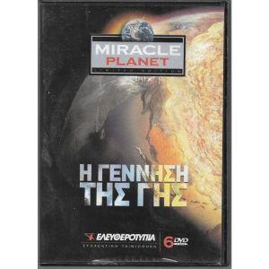 6 DVD / Η ΓΈΝΝΗΣΗ ΤΗΣ ΓΗΣ /  ORIGINAL DVD