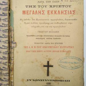 Τυπικόν της του Χριστού Μεγάλης Εκκλησίας 1888