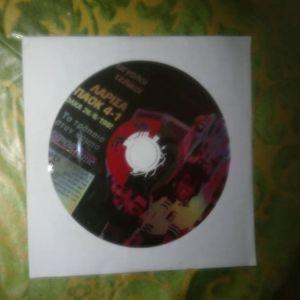 DVD ΤΕΛΙΚΟΣ ΚΥΠΕΛΛΟΥ 1985 ΛΑΡΙΣΑ-ΠΑΟΚ 4-1