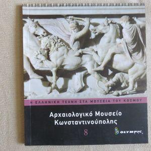 Αρχαιολογικο μουσειο Κωνσταντινουπολης