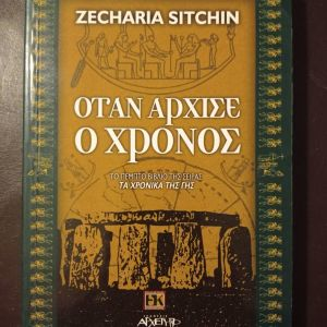 ΒΙΒΛΙΑ ΟΤΑΝ ΑΡΧΙΣΕ Ο ΧΡΟΝΟΣ ZECHARIA SITCHIN