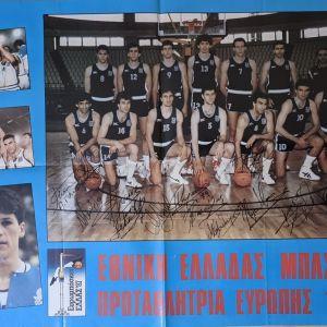 ΑΦΙΣΑ ΕΘΝΙΚΗ ΕΛΛΑΔΟΣ ΕΥΡΩΜΠΑΣΚΕΤ 1987 (ΜΠΛΕΚ)