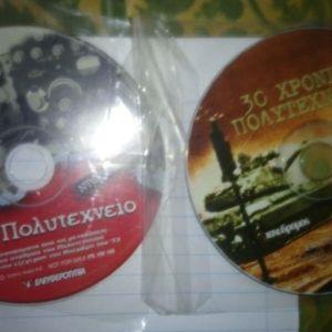 CD ΕΔΩ ΠΟΛΥΤΕΧΝΕΙΟ-ΔΙΠΛΟ CD