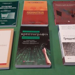 Πανεπιστημιακά Βιβλια Μαθηματικών και Πληροφορικής.