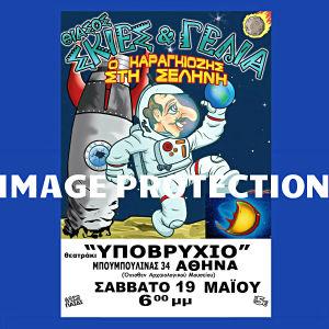 Αγγελιες Ο Καραγκιοζης Αστροναυτης Στη Σεληνη Στο Φεγγαρι αφισα αφισσα ποστερ poster θεατρο σκιων