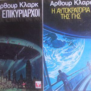Βιβλία επιστημονικής φαντασίας