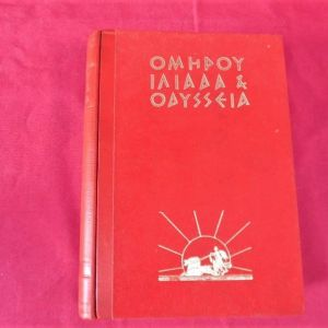 """Δίτομο έργο """"Ομήρου Ιλιάδα Και Οδύσσεια""""  έκδοση 1960"""