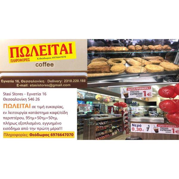 Stasi Stores / Coffee - egnatia 16, thessaloniki 546 26polite se timi efkerias!!!