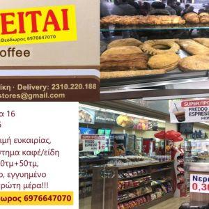 Stasi Stores / Coffee - Εγνατία 16, Θεσσαλονίκη 546 26Πωλείται σε τιμή ευκαιρίας!!!