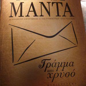 Γράμμα από Χρυσό,  Λένα Μαντά