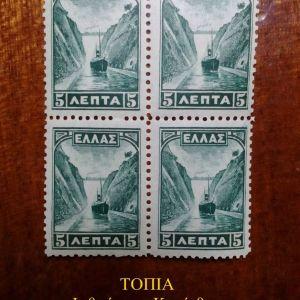 ΤΟΠΙΑ - ΙΣΘΜΟΣ ΚΟΡΙΝΘΟΥ - 4αδα - ΑΣΦΡΑΓΙΣΤΗ -  Έτος : 1927