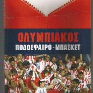 ΟΛΥΜΠΙΑΚΟΣ-ΒΙΒΛΙΟ +DVD