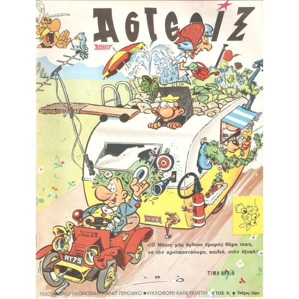 asterix spanou 26,28,30,31,33