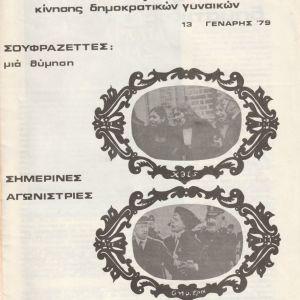 ΔΕΛΤΙΟ ΚΙΝΗΣΗΣ ΔΗΜΟΚΡΑΤΙΚΩΝ ΓΥΝΑΙΚΩΝ, τεύχη 12/1978 & 13/1979