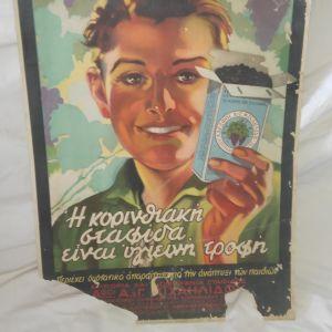 Παλιά διαφήμιση Κορινθιακής σταφίδας