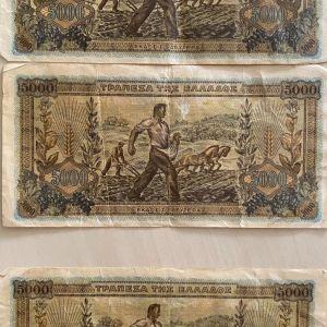 5000 δραχμές 1942 Ακυκλοφόρητα χαρτονομίσματα σε σειρά