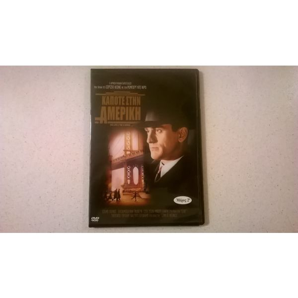 DVD ( 1 ) kapote stin ameriki