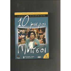ΔΕΚΑ ΜΙΚΡΟΙ ΜΗΤΣΟΙ-8 DVD
