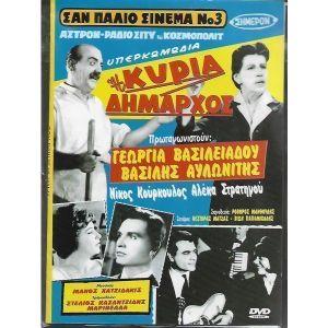 2 DVD /  ΓΕΩΡΓΊΑ ΒΑΣΙΛΕΙΆΔΟΥ /  ORIGINAL DVD