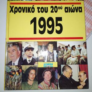 ΤΟ ΧΡΟΝΙΚΟ ΤΟΥ 20ου ΑΙΩΝΑ (1995-1996) ΒΙΒΛΙΑ