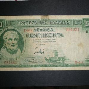 χαρτ/σμα 50 Δραχμ.1939