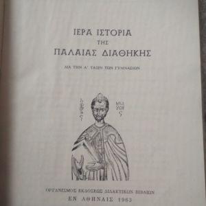 Βιβλίο της παλαιάς διαθήκης ά γυμνασίου 1963