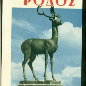 """ΠΑΛΙΑ ΒΙΒΛΙΑ. """" ΡΟΔΟΣ """" . Τουριστικό βιβλίο με πλουσιότατο φωτογραφικό υλικό από το νησί της Ρόδου. Σε πολύ καλή κατάσταση."""