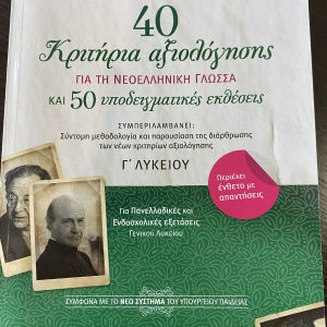 Βοήθημα έκθεσης Γ λυκείου - 40 κριτήρια αξιολόγησης για την Νεοελληνική Γλώσσα και 50 υποδειγματικές εκθέσεις- Γ λυκείου