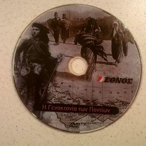 DVD ( 1 ) Η γενοκτονία των Ποντίων