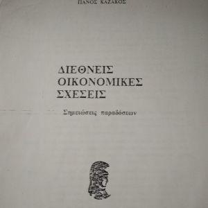 ΣΗΜΕΙΏΣΕΙΣ ΠΑΡΑΔΌΣΕΩΝ Π. ΚΑΖΆΚΟΣ