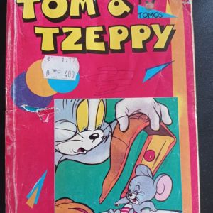 Τομ & Τζέρρυ