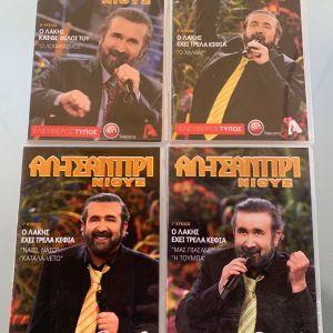 Λάκης Λαζόπουλος Αλ-τσαντίρι νιουζ 4 dvd