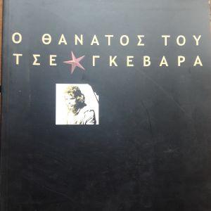 """""""Ο θανατος του Τσε Γκεβαρα"""" αριστη κατασταση"""