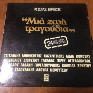 Κώστας Βίρβος– Μια Ζωή Τραγούδια (24 Αθάνατα Τραγούδια). Δίσκος Βινυλίου 1978