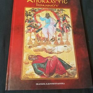 """Η αποκαλυψη του Ιωάννη εικονογραφημενη με εργα τεχνης. Το αυθεντικο κειμενο, η μεταφραση κ σημειωσεις. Δωρο βιβλιο """"Τα ελληνικα μοναστηρια"""""""