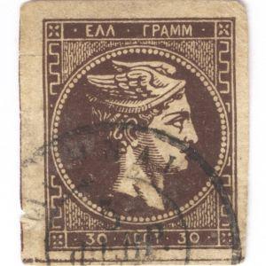 Γραμματόσημο ΚΕΦΑΛΗ ΕΡΜΟΥ ΜΕΓΑΛΗ 30Λ, 1876