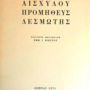 Αισχύλου Προμηθεύς Δεσμώτης - Εμμ. Ι. Βικέτου - 1971