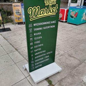 Διαφημιστικό σταντ-banner πεζοδρομίου διπλής όψεως για μίνι μαρκετ-παντοπωλειο