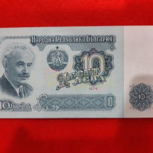 66 # Χαρτονομισμα Βουλγαριας