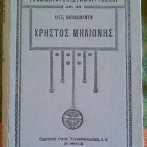 Ελληνική λογοτεχνία - 5 σπάνια βιβλία