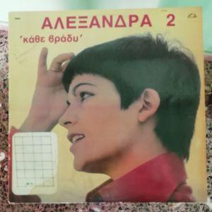 """Αλεξάνδρα 2 """"Κάθε βράδυ"""" Δίσκος Βινυλίου 1977"""