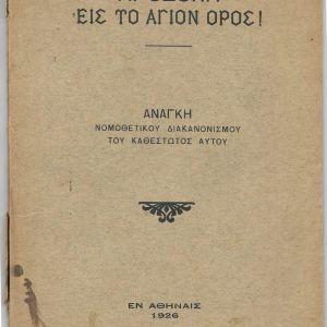 Προσοχή εις το Άγιον Όρος 1926
