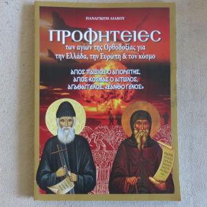Προφητειες των Αγιων της ορθοδοξιας για την Ελλαδα,την Ευρωπη και τον κοσμο