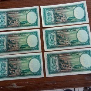 1000 δραχμές  1939 συνεχόμενα νουμερα